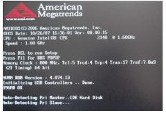 大番茄分享昂达主板通过BIOS设置U盘启动的教程