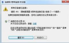 使用电脑遇到宽带连接错误651的详细解决方法