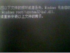 详细介绍重装系统遇到hal.dll文件非法或该文件已