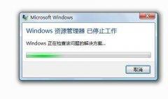 分享Windows资源管理器已经停止工作的解决方法